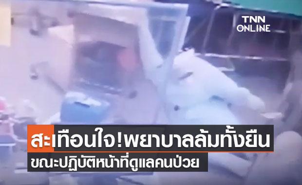 สะเทือนใจ!พยาบาลในชุดPPEทำงานจนล้มลงกับพื้น