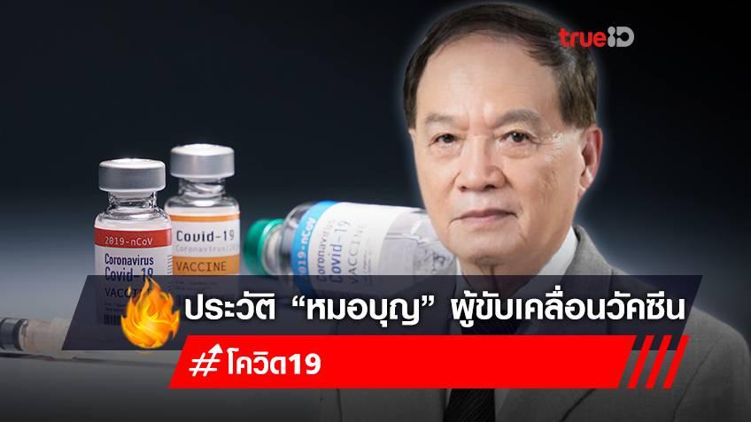 """รู้จัก """"หมอบุญ"""" นพ.บุญ วนาสิน ผู้ขับเคลื่อนวัคซีน mRNA เข้าไทย ที่ประวัติไม่ธรรมดา"""