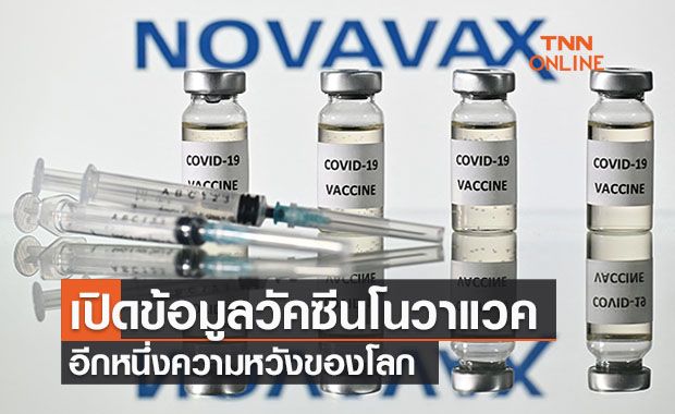เจาะลึกวัคซีนโนวาแวค (Novavax)  ความหวังใหม่ของไทยและของโลก
