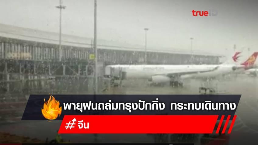 พายุฝนถล่มกรุงปักกิ่ง ยกเลิกเที่ยวบิน กระทบการให้บริการรถไฟความเร็วสูง