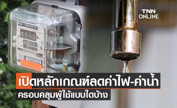 เปิดหลักเกณฑ์ลดค่าไฟฟ้า-ค่าน้ำประปา 2 เดือน ครอบคลุมผู้ใช้แบบใดบ้าง