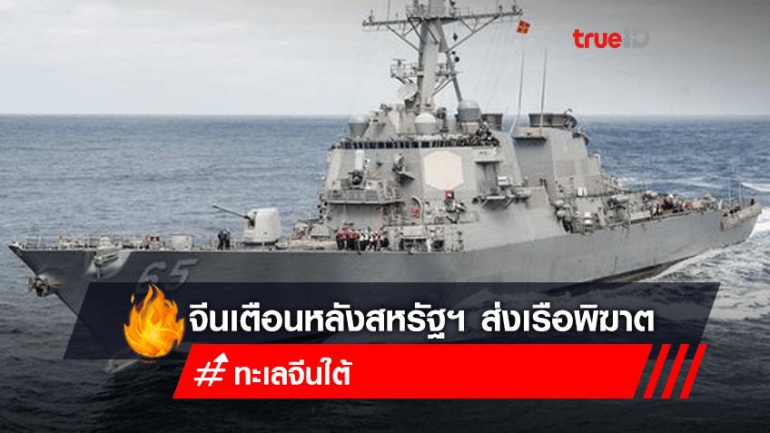 จีนเตือนสหรัฐฯ ให้รับผลที่ตามมา หลังสหรัฐฯ ส่งเรือพิฆาต USS Benfold เข้าทะเลจีนใต้
