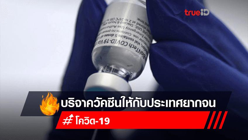 องค์การอนามัยโลก (WHO) เรียกร้องให้ประเทศร่ำรวย บริจาควัคซีนโควิด-19 ให้กับประเทศยากจน