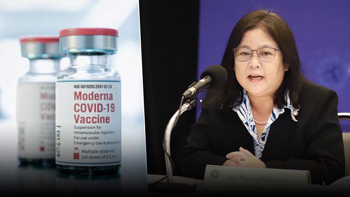 """อภ. เผย 23 ก.ค. เตรียมเซ็นสัญญาซื้อ-ขาย วัคซีน """"โมเดอร์นา"""" โวเร็วกว่าแผนที่กำหนด"""
