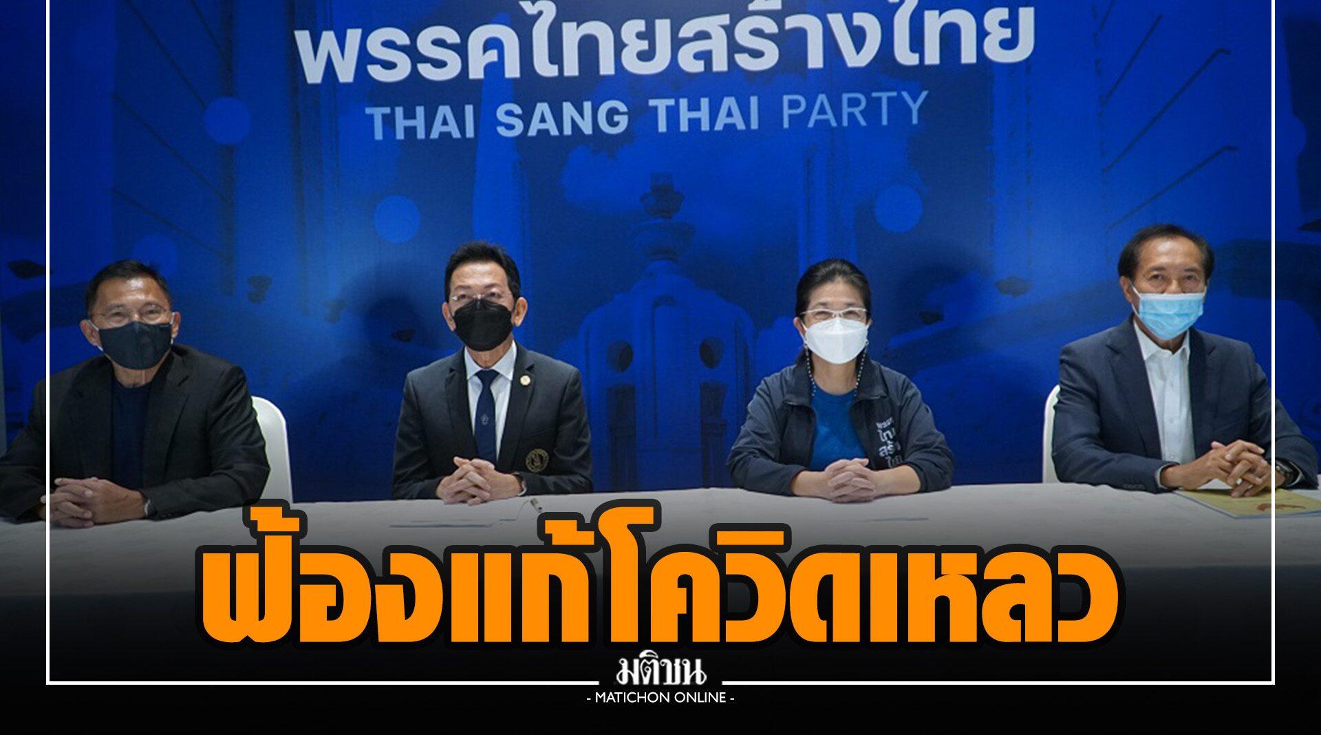 ไทยสร้างไทย จับมือ สมาคมทนายความฯ ยกรธน. กม.อาญา ม.157 ฟ้อง 'บิ๊กตู่-สธ.' แก้โควิดเหลว