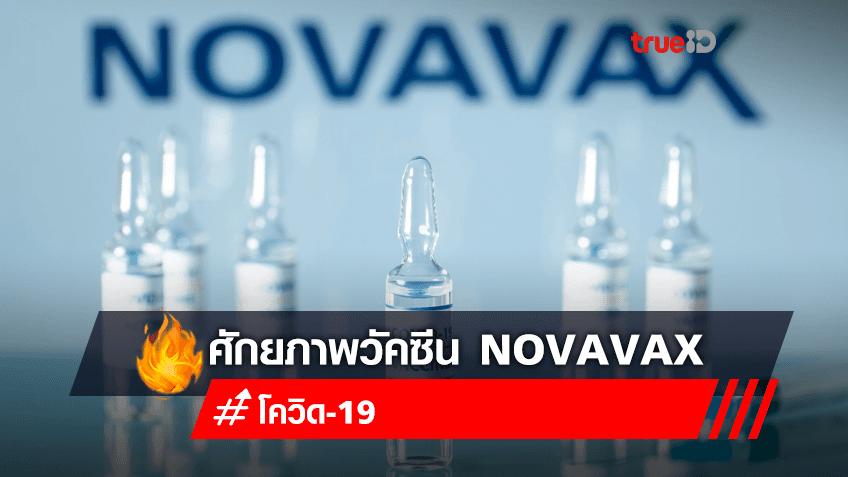 Infographic: เจาะลึกศักยภาพวัคซีน Novavax