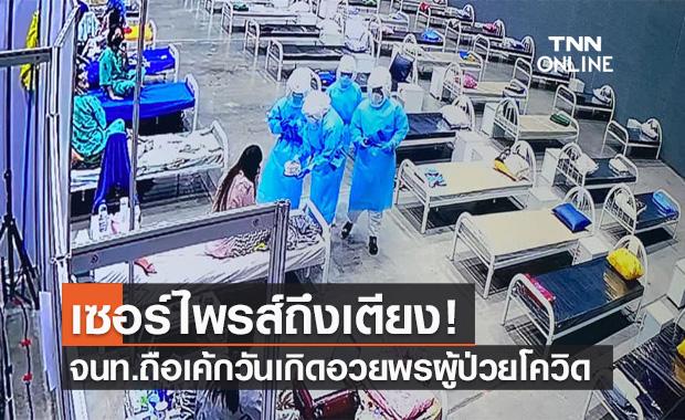 สุดซึ้ง! เจ้าหน้าที่ใส่ PPE ถือเค้กวันเกิดเซอร์ไพรส์ผู้ป่วยถึงเตียง