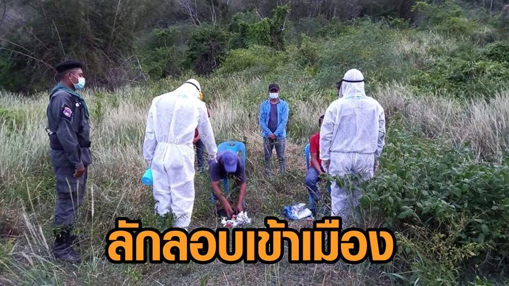 กองกำลังสุรสีห์ จับกุมผู้ลักลอบเข้าเมือง 13 คน ชายเเดนกาญจนบุรี เเละประจวบคีรีขันธ์