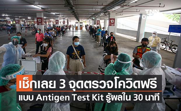 เช็กเลย 3 จุดตรวจโควิดฟรี! แบบ Antigen Test Kit รู้ผลใน 30 นาที