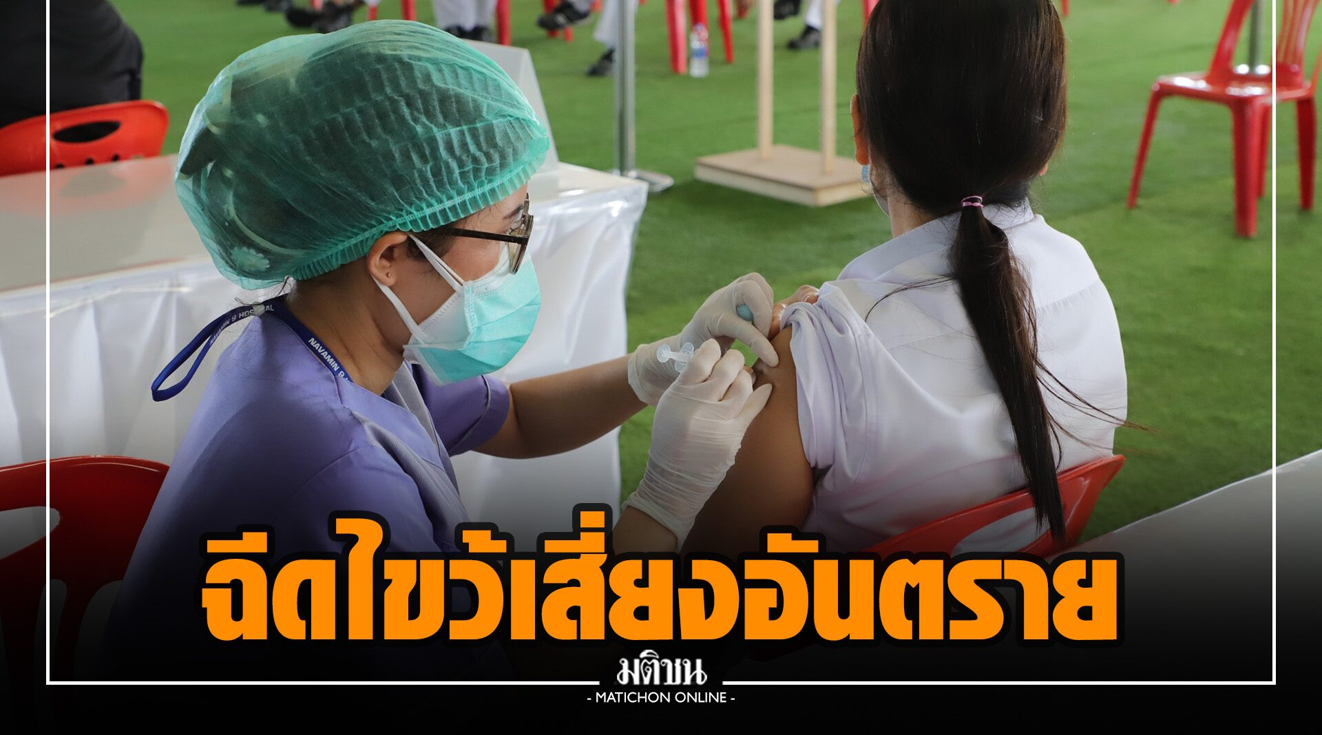'ฮู' เตือนเสี่ยงอันตราย ฉีดวัคซีนไขว้ 'บิ๊กตู่' ย้ำหมอควรดูให้รอบคอบ นพ.ยงยัน ฉีดใน 1,200 คนได้ผลดี