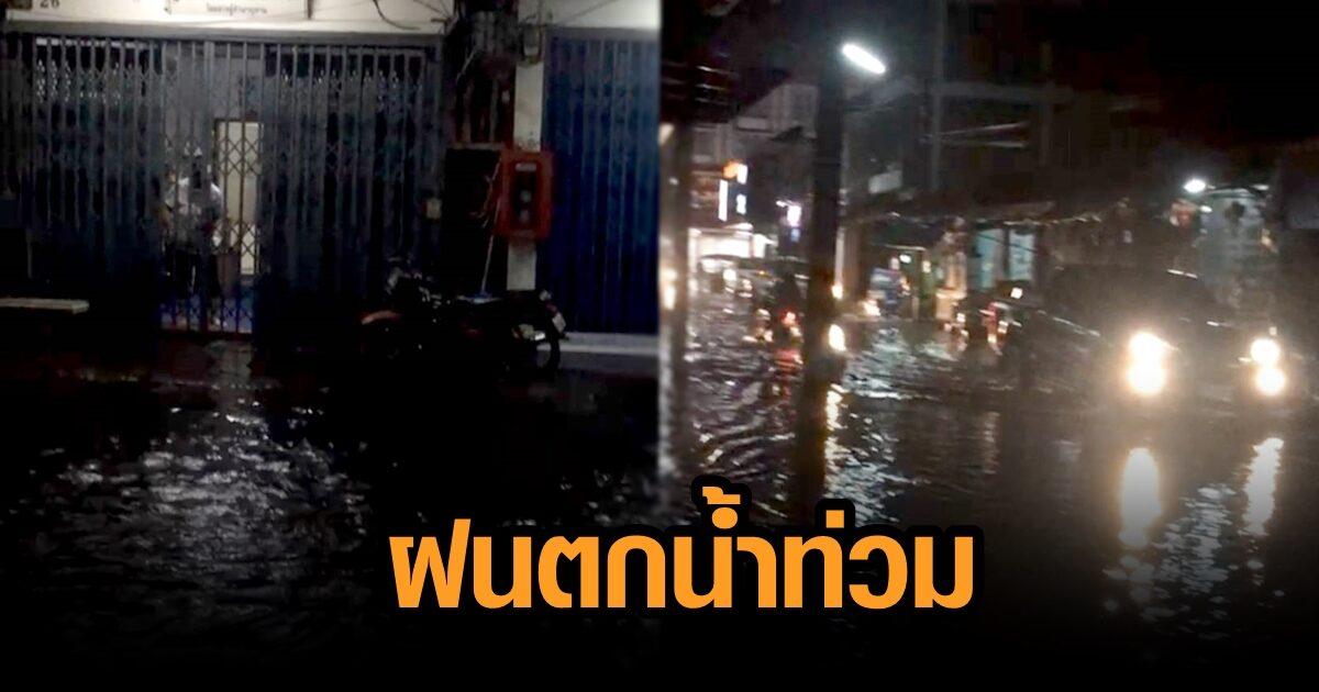 ฝนถล่มเทศบาลเมืองอรัญประเทศ ทำน้ำท่วมขังทั่วเมือง ไหลเข้าบ้านเรือน