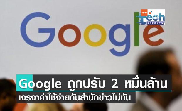 Google โดนฝรั่งเศสปรับ 20,000 ล้านบาท ข้อหาเจรจาค่าใช้จ่ายกับสำนักข่าวไม่ทัน