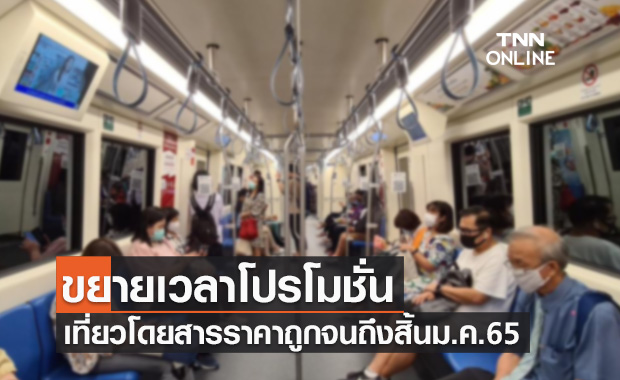 ข่าวดี! MRT ขยายเวลาโปรโมชั่นเที่ยวโดยสารราคาถูกจนถึงสิ้นม.ค.65