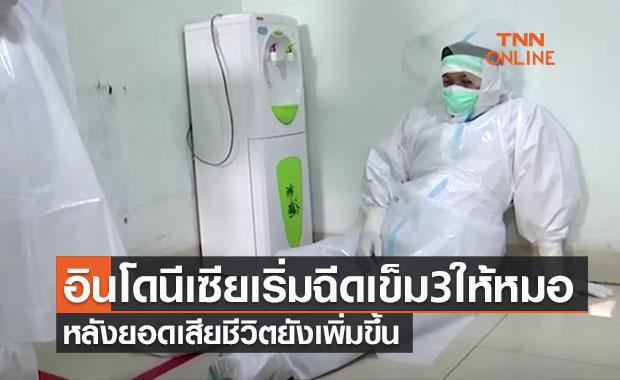 อินโดนีเซียตัดสินใจฉีดวัคซีนต้านโควิดเข็ม 3 ให้หมอ-พยาบาล หลังเสียชีวิตเพิ่มขึ้น