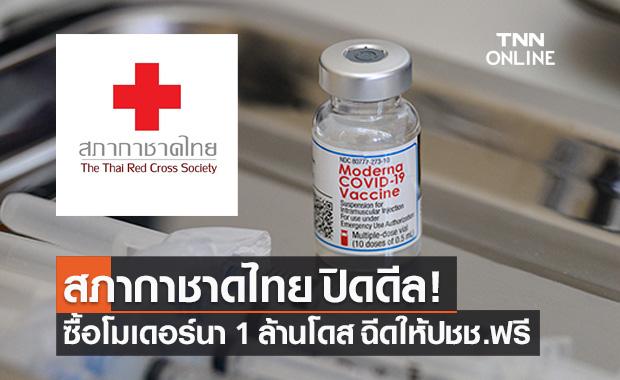 สภากาชาดไทย ปิดดีลซื้อโมเดอร์นา 1 ล้านโดส ฉีดให้ประชาชนฟรี!
