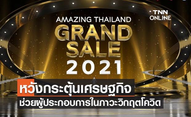 ททท.เปิดตัว Amazing Thailand Grand Sale 2021 หวังกระตุ้นศก.