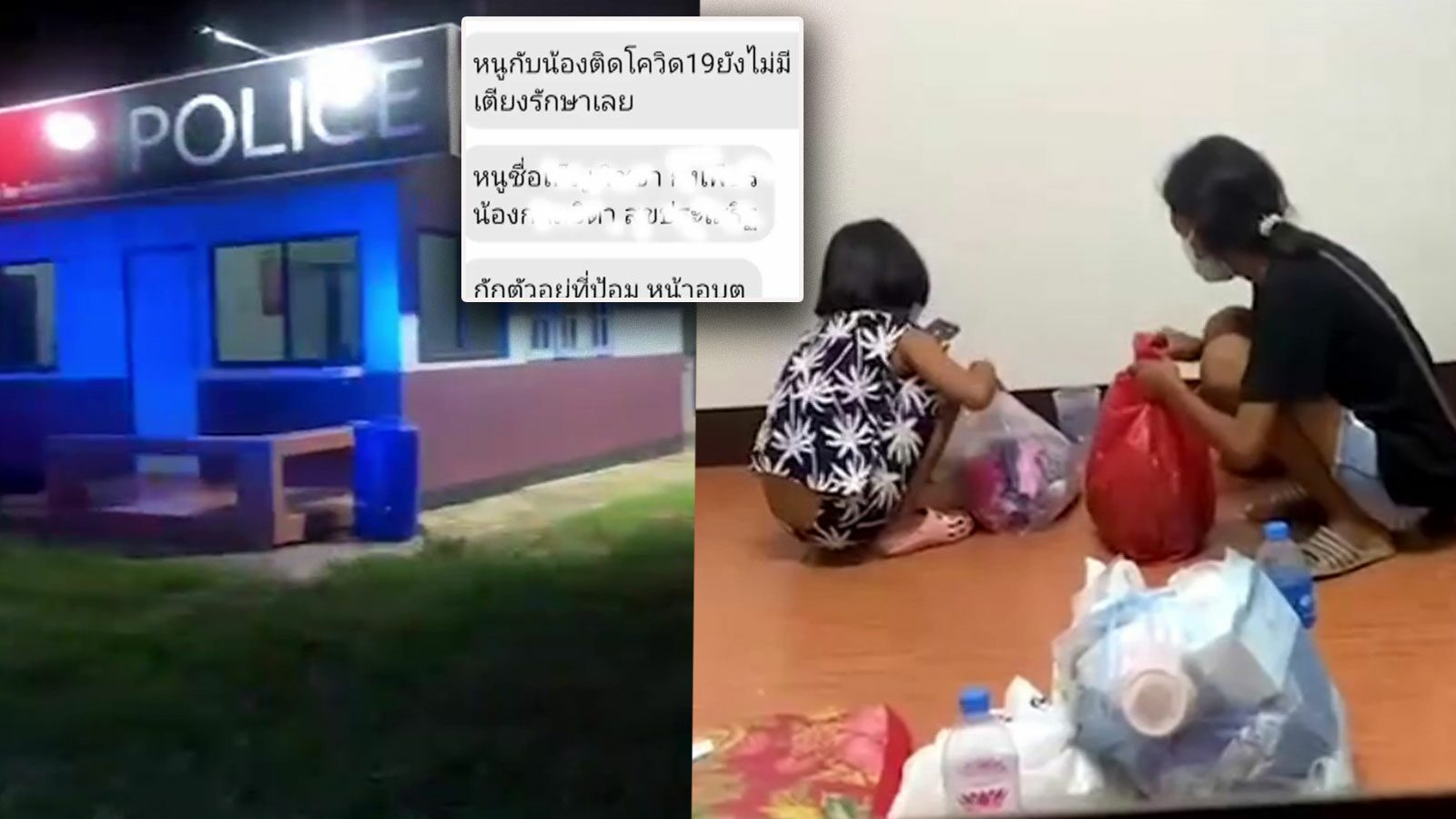สลด 2เด็กหญิง ติดโควิด ถูกไล่พ้นชุมชน นอนป้อมร้าง รอความช่วยเหลือ
