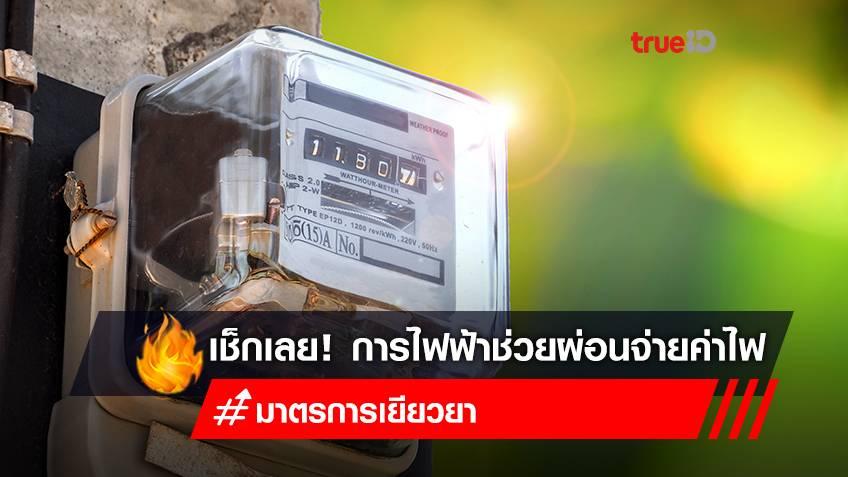 เปิดเงื่อนไข การไฟฟ้าช่วยผ่อนจ่ายค่าไฟ ช่วงวิกฤตโควิด-19 ไม่ต้องจ่ายทุกเดือนได้ทั่วประเทศ!