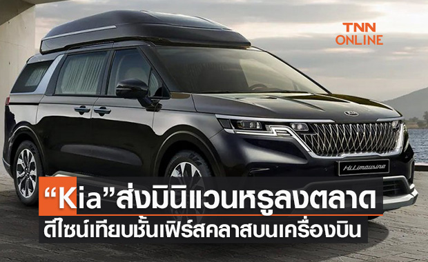 Kia Carnival Hi Limousine 2022 ใหม่เพิ่มรุ่น 4 ที่นั่ง หรูดั่งนั่งเฟิร์สคลาสบนเครื่องบิน