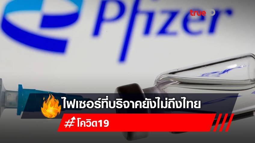 อย่าเชื่อข่าวลือ! วัคซีนไฟเซอร์ที่สหรัฐฯ บริจาคให้ไทย ยังไม่ถึง