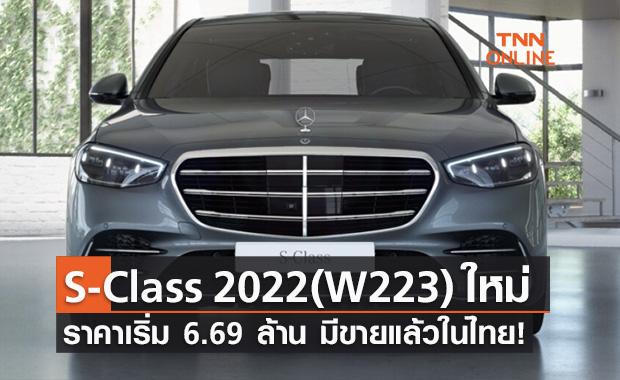 เปิดขายแล้วในไทย Mercedes-Benz S-Class 2022 (W223)ใหม่ เริ่ม 6.69 ล้านบาท