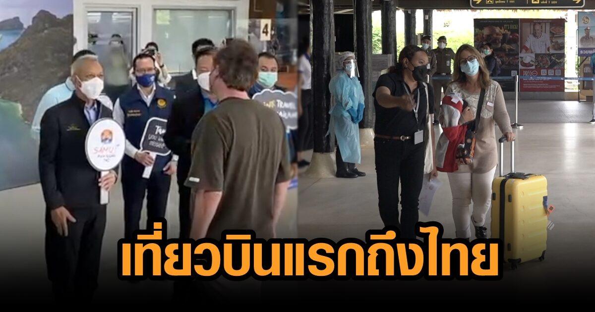 เที่ยวบินแรก 'สมุย พลัส โมเดล' ถึงไทยแล้ว นำสื่อตปท. เช็กความพร้อม สมุย-พะงัน