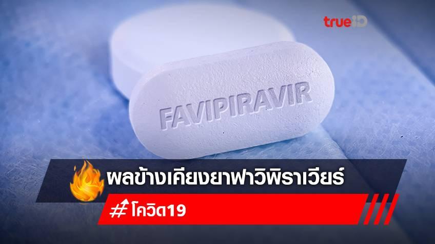 """สำรวจผลข้างเคียง """"ยาฟาวิพิราเวียร์"""" (Favipiravir)  มีอะไรบ้าง พร้อมวิธีใช้"""