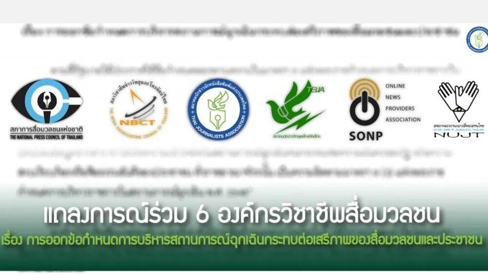 6 องค์กรสื่อฯออกแถลงการณ์ กรณีข้อกำหนดการบริหารสถานการณ์ฉุกเฉินกระทบต่อเสรีภาพสื่อฯและปชช.