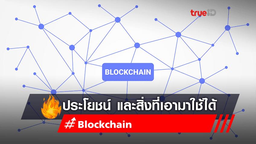 ประโยชน์ของเทคโนโลยี Blockchain ที่เราเอามาใช้ได้