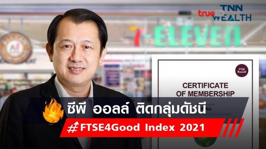 ซีพี ออลล์ ติดกลุ่มดัชนี FTSE4Good Index 2021 เป็นปีที่ 4 ต่อเนื่อง