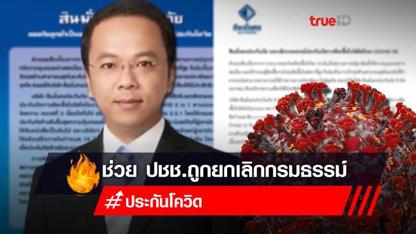 """""""ราเมศ"""" ประกาศ รวมพลนักกฎหมาย ทั่วไทย ช่วย ปชช.ถูกยกเลิกกรมธรรม์ โควิด19"""