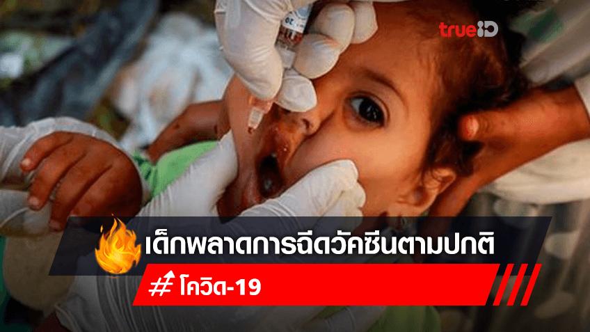 การแพร่ระบาดของโควิด-19 ทำให้เด็กเกือบ 23 ล้านคนทั่วโลก พลาดการฉีดวัคซีนตามปกติ