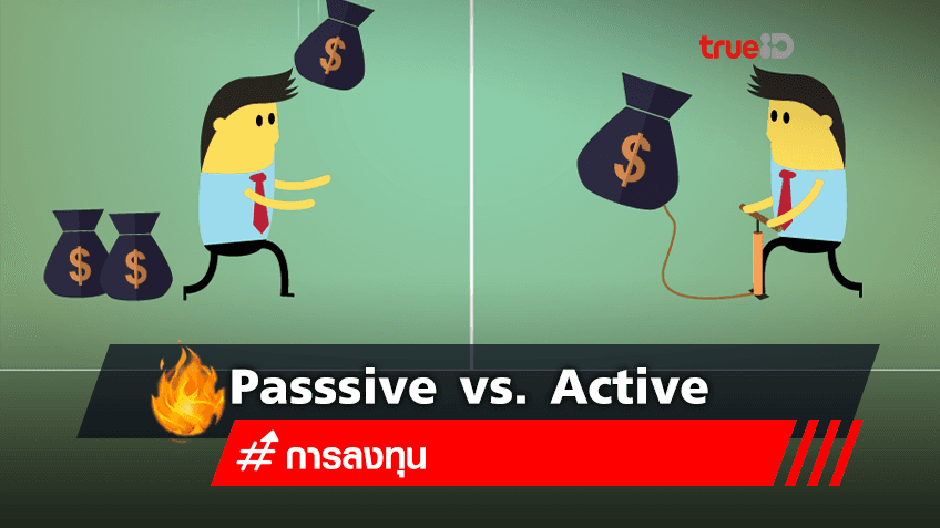 Passive กับ Active ลงทุนแบบไหนดีกว่ากัน