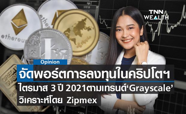จัดพอร์ตการลงทุนในคริปโตฯ ไตรมาส 3 ปี 2021  วิเคราะห์โดย Zipmex