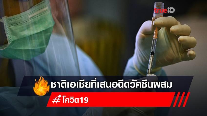 Infographic: ชาติเอเชียที่เสนอผสมวัคซีน 'Mix and Match'