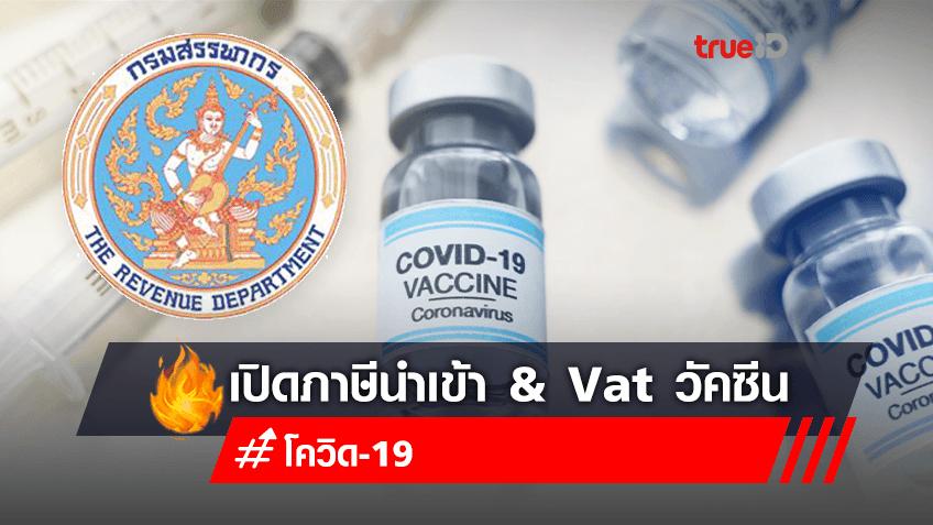 วัคซีนโควิด มีภาษีนำเข้า ภาษีมูลค่าเพิ่มเท่าไหร่?