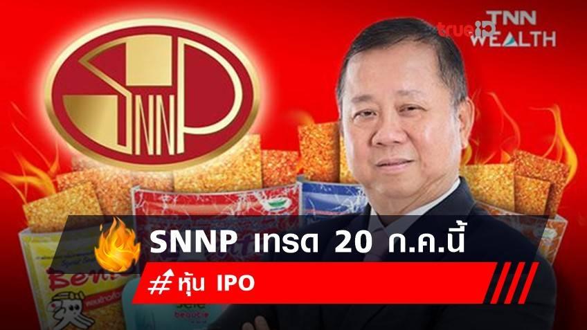 SNNP พร้อมเข้าเทรดวันแรกในตลาดหลักทรัพย์ฯ 20 ก.ค.นี้ หุ้น IPO เคาะราคา 9.20 บาท ต่อหุ้น