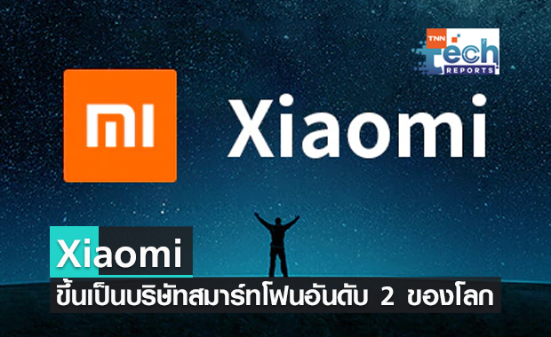 Xiaomi ขึ้นเป็นบริษัทสมาร์ทโฟนลำดับที่ 2 ของโลกเป็นครั้งแรก