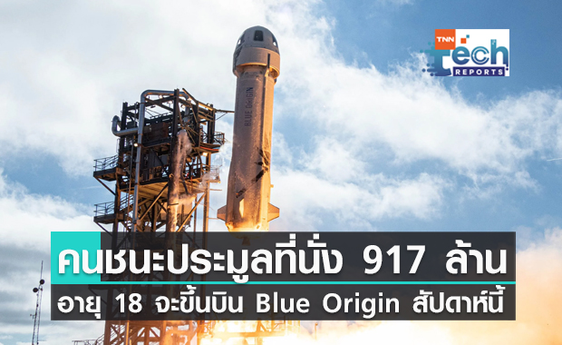 Blue Origin ประกาศคนชนะประมูลที่นั่ง 28 ล้านดอลลาร์วัย 18 จะขึ้นบินคนแรกในสัปดาห์นี้ !!