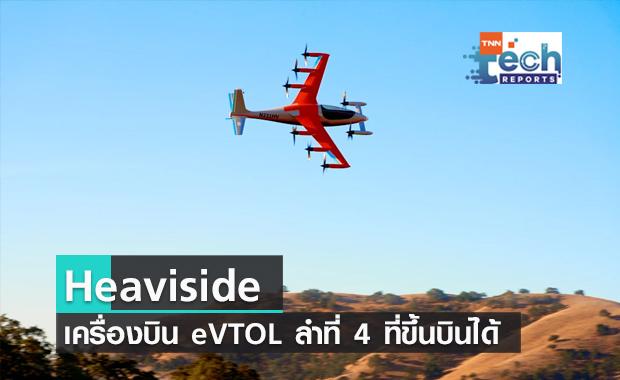 Heaviside เครื่องบิน eVTOL ลำที่ 4 ของโลกที่ทหารสหรัฐฯ อนุมัติ