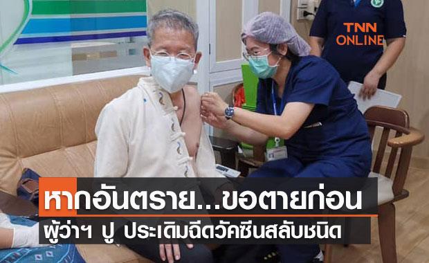 ผู้ว่าฯ ปู  ประเดิมฉีดวัคซีนสลับชนิด  ลั่นหากเป็นอันตราย ผู้ว่าขอตายก่อน