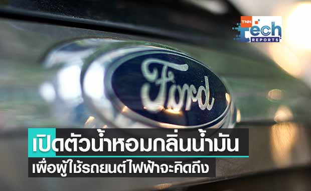 น้ำหอมกลิ่นน้ำมันรถ Ford จัดให้ เผื่อใครคิดถึง!
