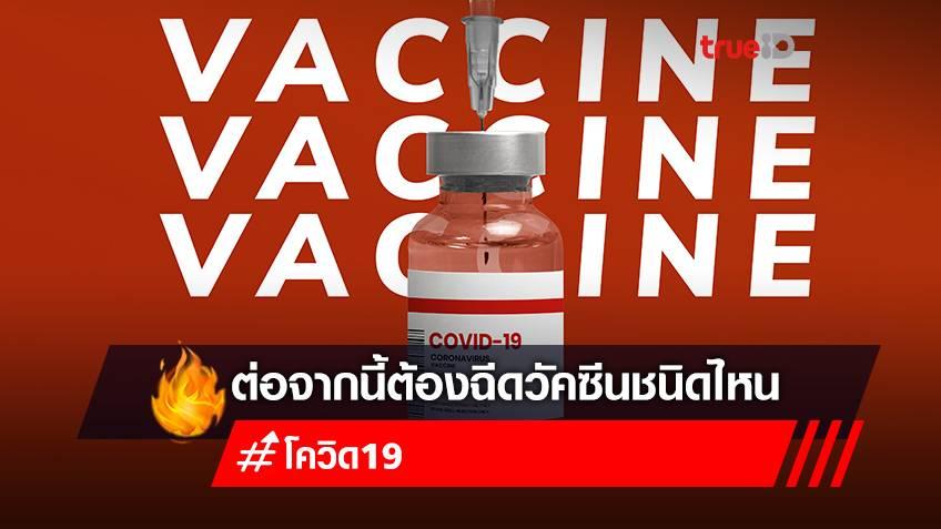 ต้องฉีดวัคซีนอะไร? สรุปแนวทางการฉีดวัคซีน ป้องกันโควิดสายพันธุ์เดลต้า สลับชนิด-บูสเตอร์