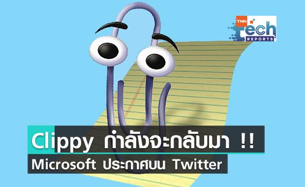Microsoft กำลังจะนำ Clippy กลับมาใช้อีกครั้ง