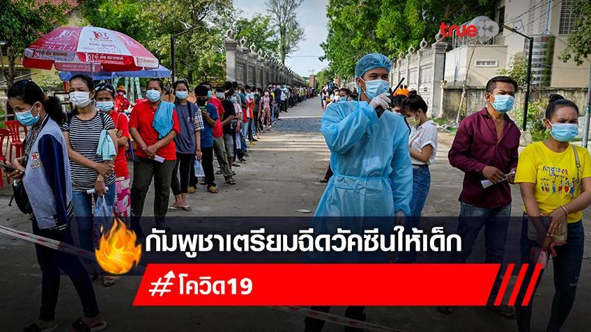 """กัมพูชา เตรียมฉีด """"วัคซีนโควิด-19"""" ให้เยาวชนอายุ 12-17 ปี"""