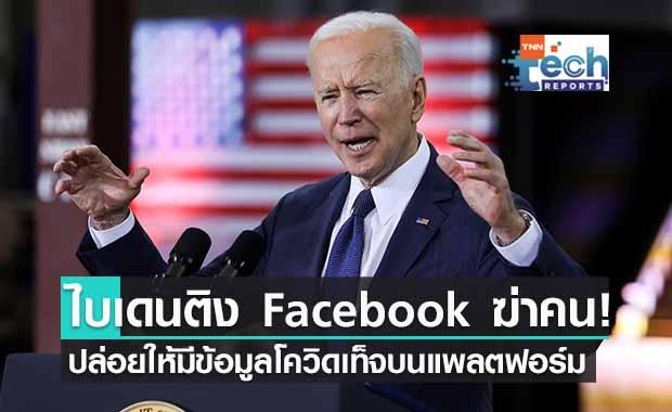 ไบเดนไม่ปลื้ม! ติง Facebook ไม่ตรวจตราข้อมูลเท็จเกี่ยวกับโควิด-19