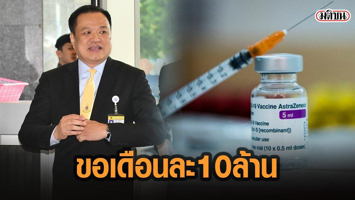 เปิด จ.ม.อนุทิน เขียนถึงแอสตร้าฯ ขอวัคซีนให้คนไทยเดือนละ 10 ล้านโดส