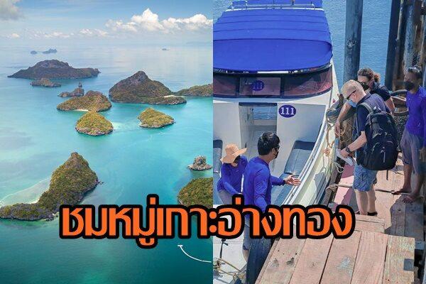 นทท.สมุยพลัสโมเดล กลุ่มแรก ท่องเที่ยว อช.หมู่เกาะอ่างทอง ตามเส้นทางสมุยซีลรูทส์