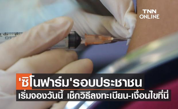 เริ่มวันนี้ จองวัคซีนซิโนฟาร์ม เช็กวิธีลงทะเบียน-เงื่อนไข-รพ.ที่เข้าร่วมได้ที่นี่