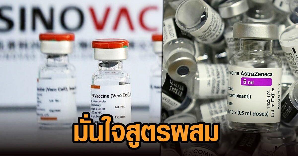 ผอ.รพ.สมุทรสาคร มั่นใจการฉีดวัคซีนสูตรผสม ย้ำฉีดไว ช่วยยับยั้งโรคระบาด